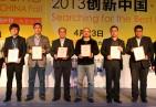 创新中国2013秋季天津站6强诞生