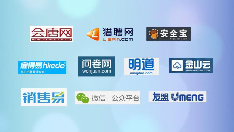 2014年值得推荐的10个企业服务应用