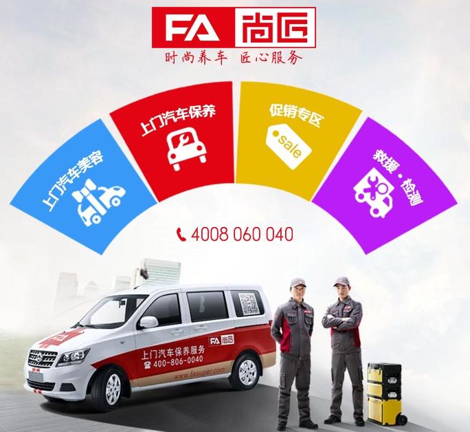 尚匠做汽车上门保养服务,是上海亿车邦旗下品牌.