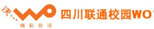 四川联通校园WO官网