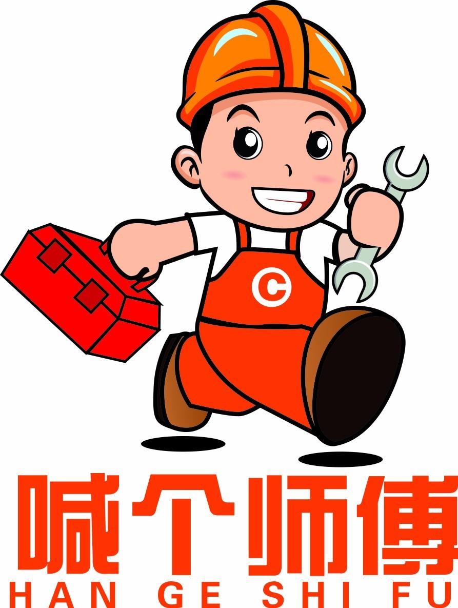 生活消费家庭维修上门服务家政服务共享经济生活服务 南京悦享租网络