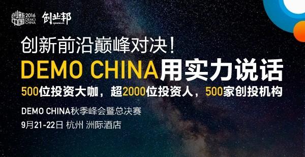 全新模式开启,2016创新中国总决赛邀你观战!