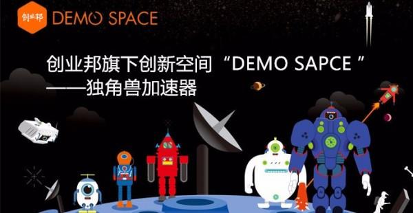 """怎能从""""一年30亿融资额""""的全世界路过。点击此处加入""""DEMO SPACE"""",立刻加速融资。"""