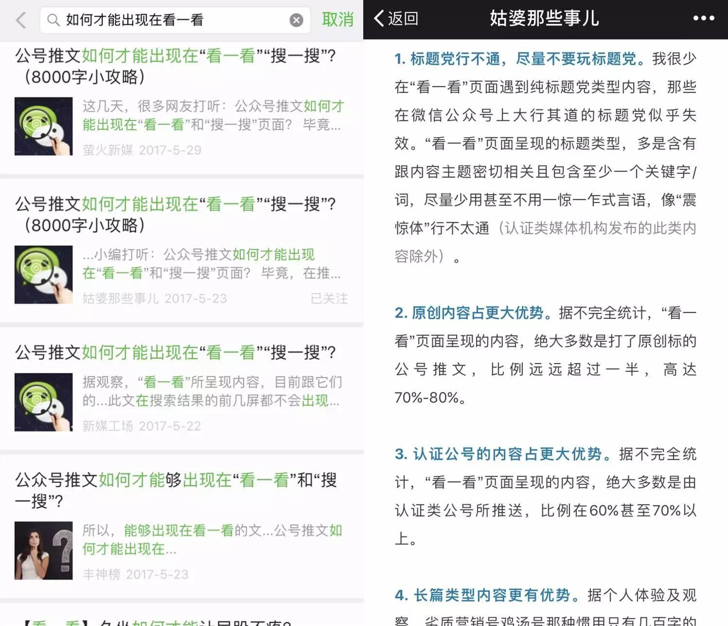 """微信、微博与今日头条缠斗正酣,自媒体人将坐收""""掐架红利""""?"""
