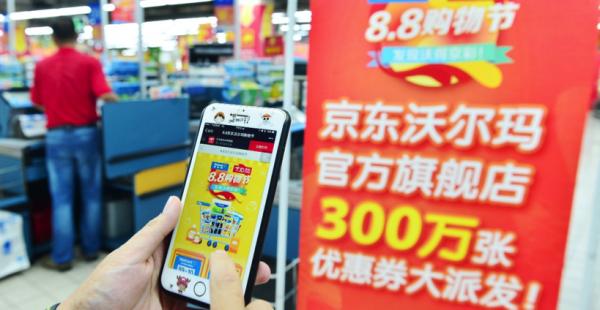 """""""618""""已过,""""双11""""未到,京东却已按捺不住,联合沃尔玛又造了一个""""购物节""""?"""
