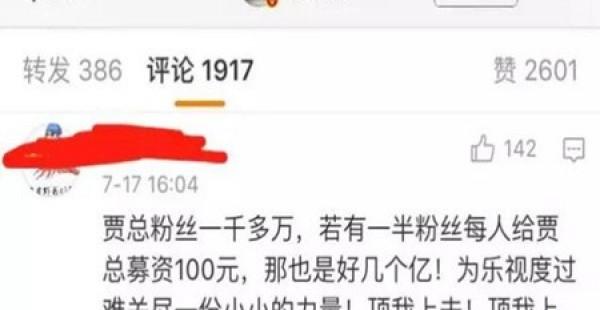 铁粉号召每人捐100元支援贾跃亭;三大运营商将取消手机国内漫游费;许家印超王健林成地产新首富 |早报