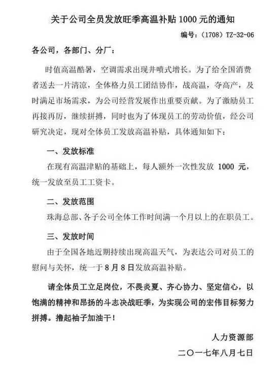 乐视高层已无法联系贾跃亭,官方回应;格力再发补贴,每人1000块!马化腾超马云成中国首富|早报