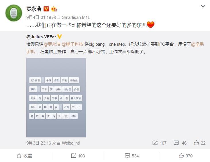 刘强东:京东5年内超阿里;罗永浩称锤子手机重磅功能将移植PC平台