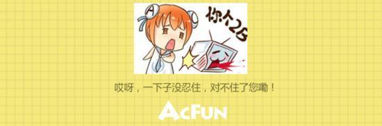 孵化斗鱼、造就B站,AcFun的百亿教训