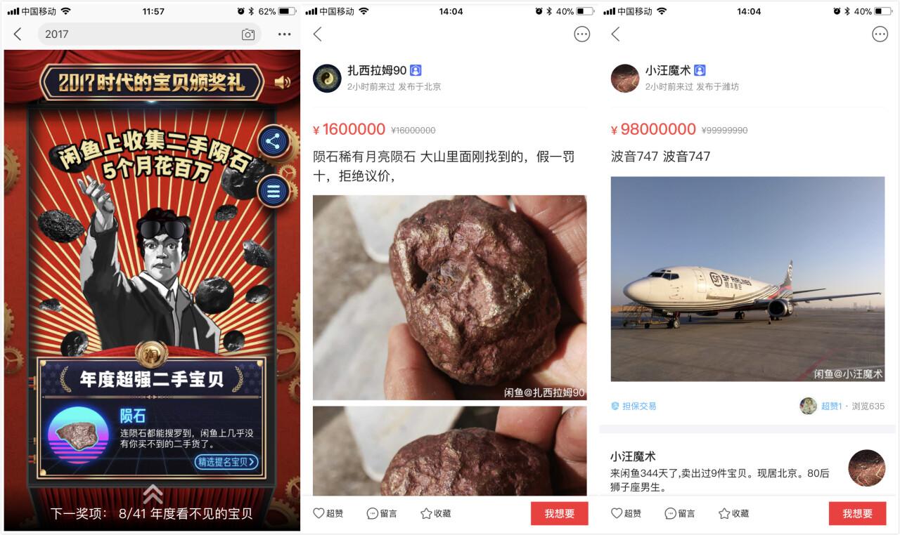 淘宝发布2017年终回顾:陨石、飞机都能买,还有什么买不到?