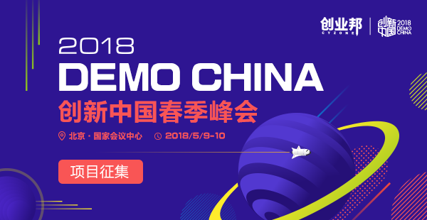 2018Demo China春季峰会