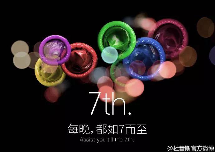 苹果7预热借势海报