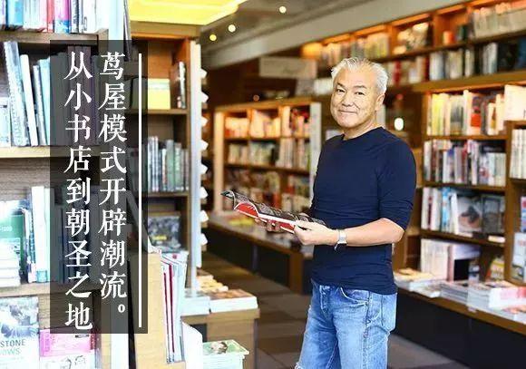 吴晓波:茑屋书店进中国会赢吗?