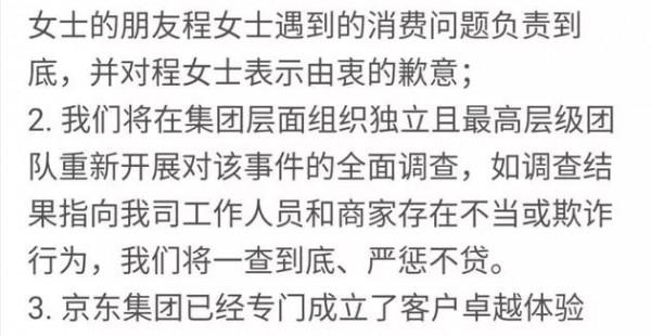 京东正式向六六致歉;滴滴拟融资100亿;百度外卖董事长离职