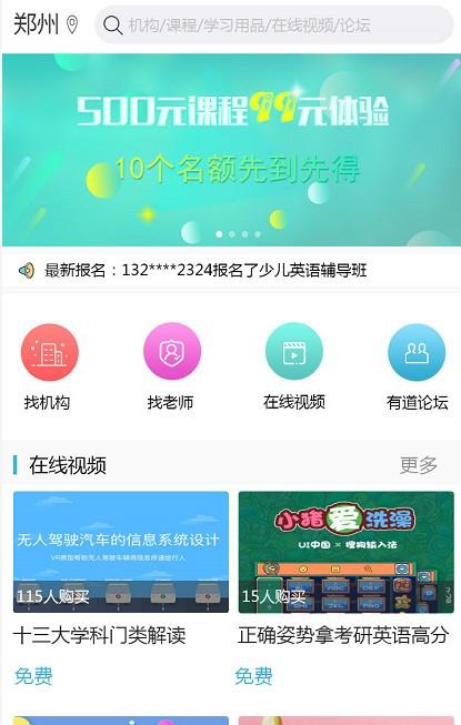 中国领先的AI素质教育服务提供商