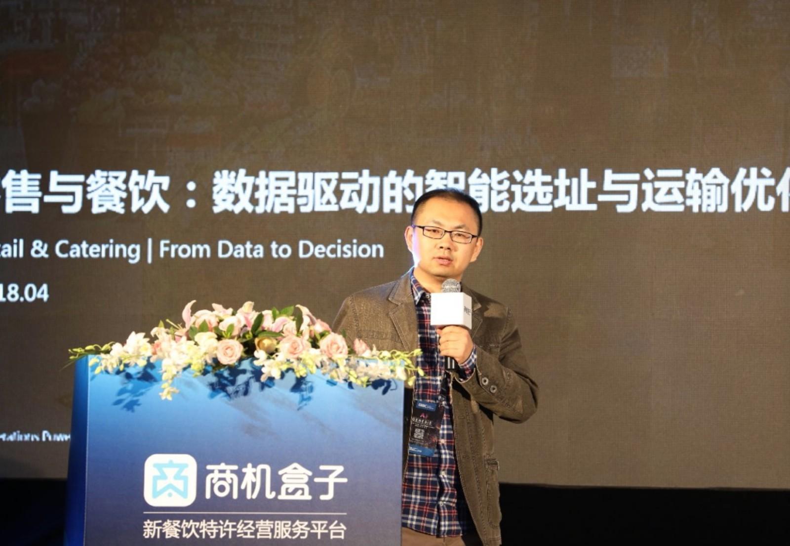 清华大学李建:人工智能在新餐饮的挑战与优化-产品公社
