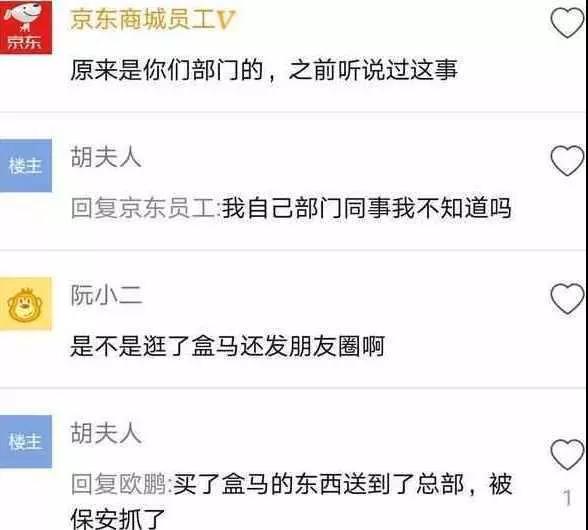 """京东员工通过盒马鲜生买""""外卖""""被开除,来了解一下""""香蕉原则""""?"""