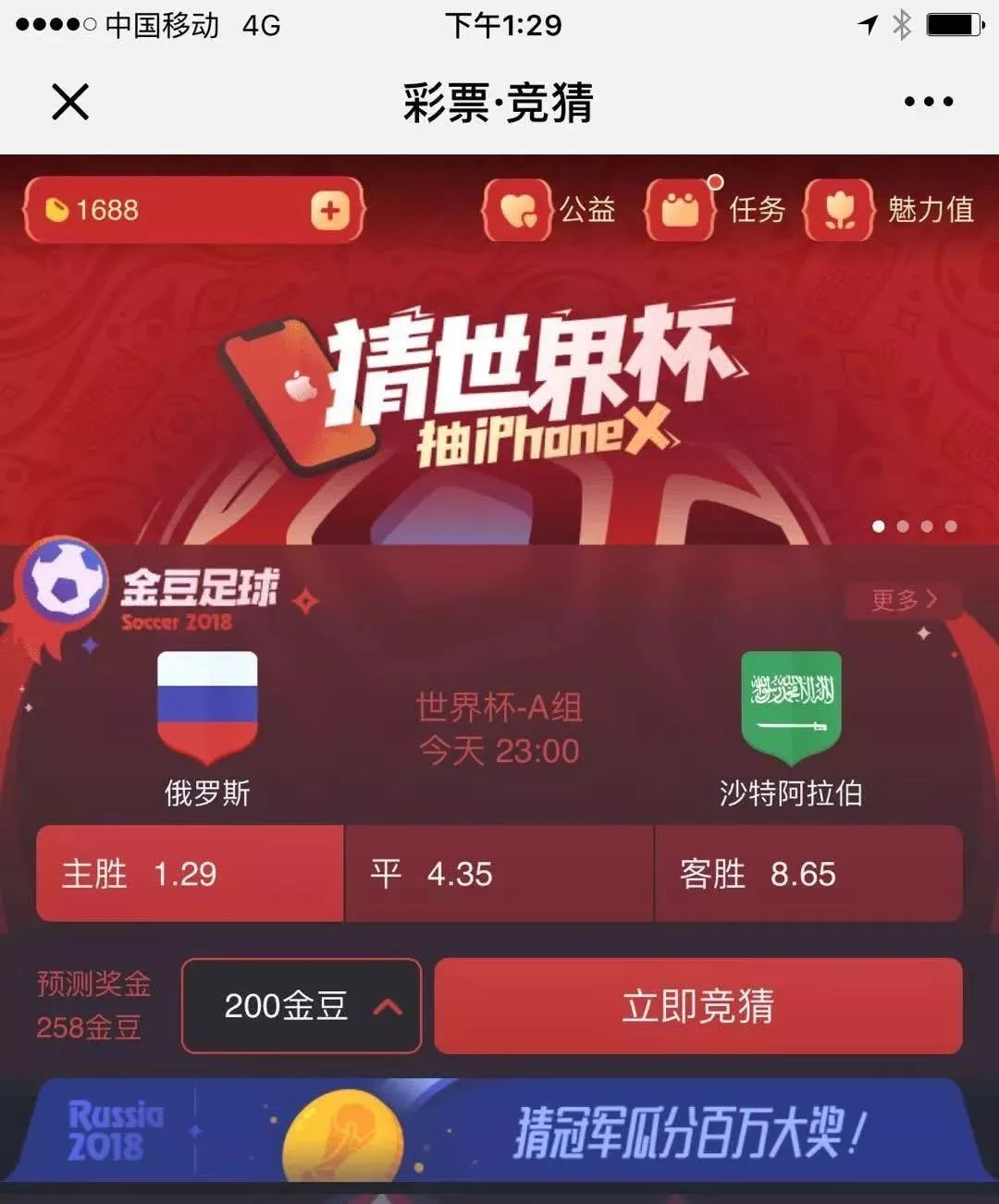 世界杯来了,但4年前互联网彩票850亿的疯狂已难重现
