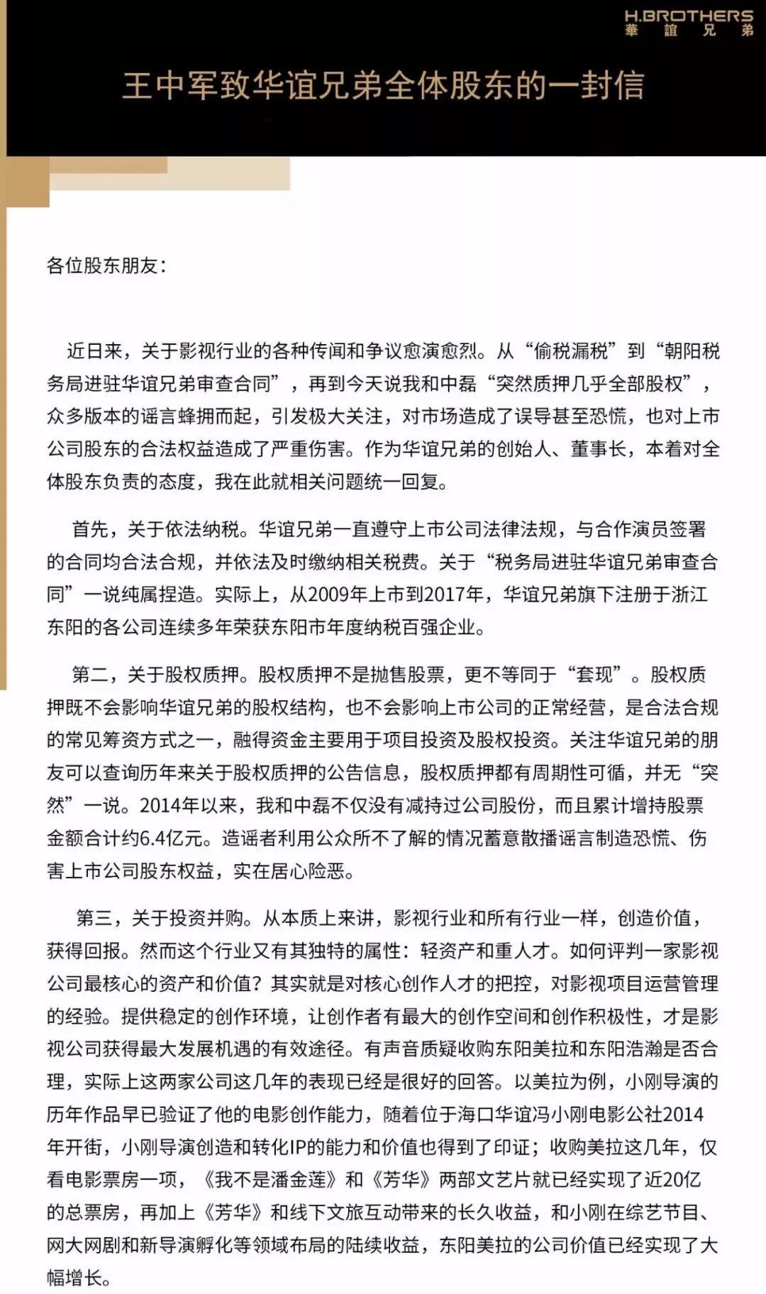 """""""华谊兄弟""""的饱受痛击,是为影视产业在买单吗?"""