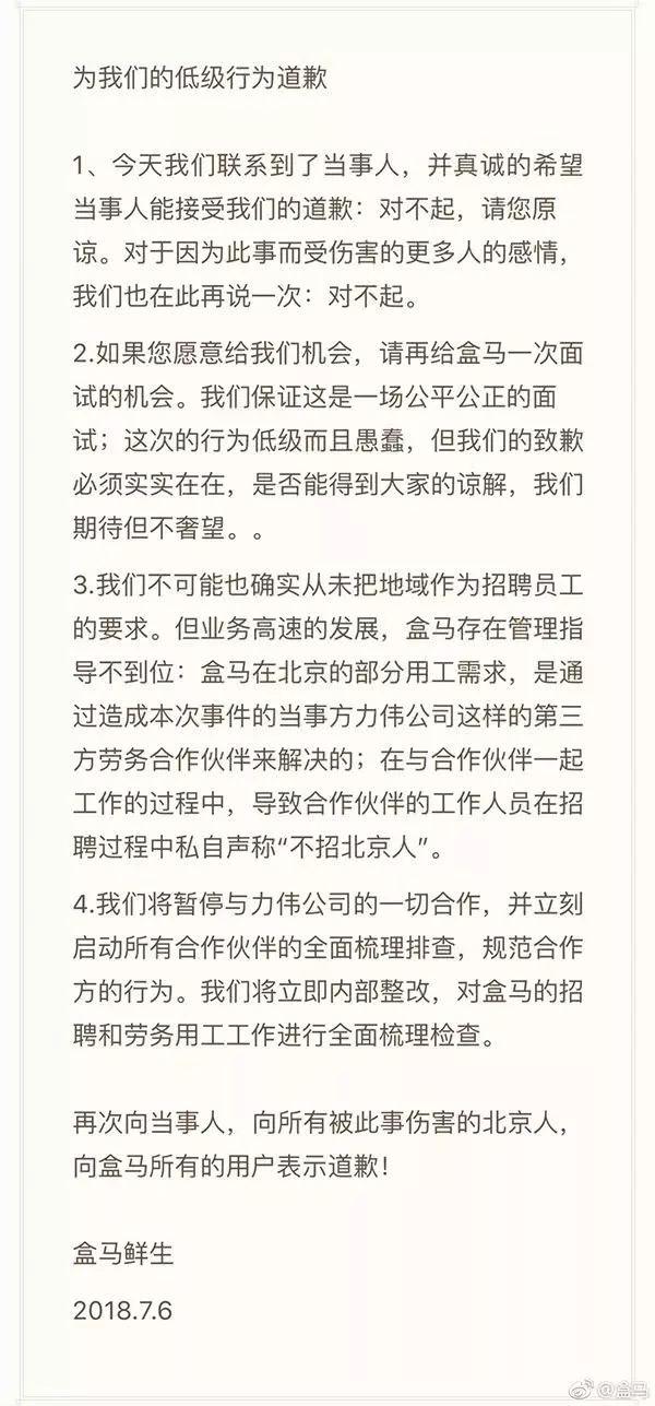 盒马回应招聘地域歧视;华为东莞基地曝光;苏宁悄然布局二手房中介 | 早报