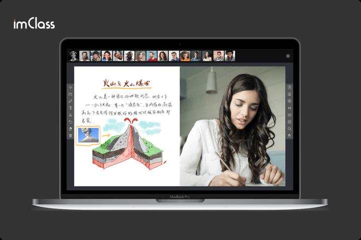 多人线上互动教室服务提供商